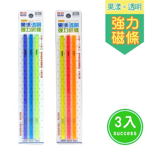 成功 果凍透明強力磁條(3入)-2色