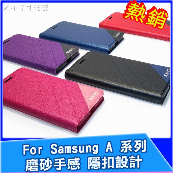 Xmart 磨砂側掀皮套 Samsung A8 Plus A7 A6 A5 2016 2017 2018 保護套 手機皮套 可立式 隱扣式