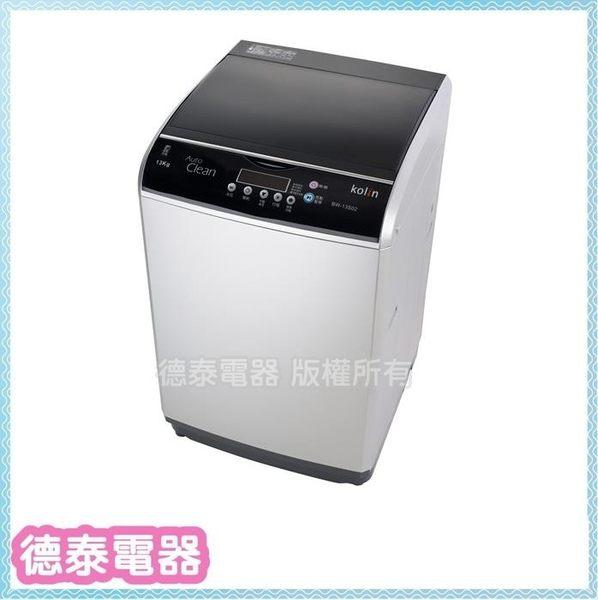 歌林 13KG 單槽 洗衣機【BW-13S02】【德泰電器】