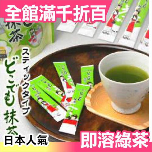 日本 森半 即溶條狀抹茶粉 1.8g x 50條 【小福部屋】