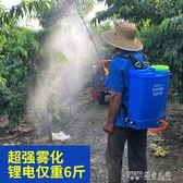 農用多功能充電鋰電池電動噴霧器果樹背負式打藥噴農藥高壓消毒機ATF 探索先鋒