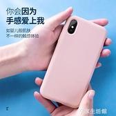 蘋果x手機殼iphone7/8plusxr/iphonexmax軟套max防摔外殼-享家