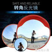 道路室外專用廣角鏡60CM直徑路口小區地下室專用安全反光鏡警示鏡ATF 蘑菇街小屋