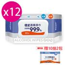 優生酒精濕巾超厚型加蓋80抽X12包+贈福利品超厚酒精濕巾10抽2包