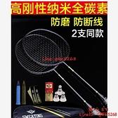 羽毛球拍2支裝全碳素成人型雙拍羽拍單耐打套裝【齊心88】