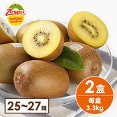 【鮮食優多】綠安生活•紐西蘭Zespri sungold金圓頭黃金奇異果2盒(25-27粒/盒)