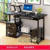 電腦桌小桌子台式簡易家用辦公桌簡約現代寫字桌書桌學習桌經濟型MBS 「時尚彩虹屋」