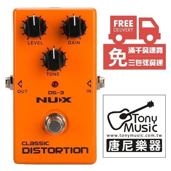 ☆唐尼樂器︵☆免運費 NUX DS-3 Classic Distortion 吉他 Bass 破音 效果器