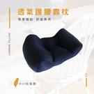 戀香 3D透氣座椅靠墊 辦公室腰靠腰墊 護腰靠墊 靠枕
