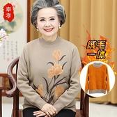 中老年人秋裝女長袖奶奶裝上衣毛衣媽媽冬裝70歲老太太衣服60女裝 優拓