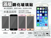 『滿版玻璃保護貼』Apple iPhone XS iXS iPXS 鋼化玻璃貼 螢幕保護貼 滿版保護膜 9H硬度