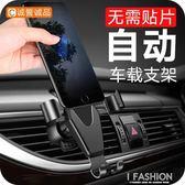 車載手機架汽車用支架出風口車內通用型多功能支撐導航車上吸盤式 Ifashion