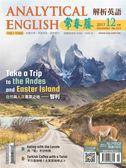 常春藤解析英語雜誌+電子書光碟 12月號/2017 第353期