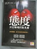 【書寶二手書T8/財經企管_ONS】態度決定職場的能見度_瓊斯, 中村勝宏