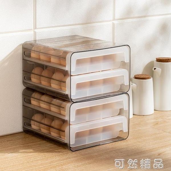 冰箱用放雞蛋的收納盒抽屜式雞蛋盒專用保鮮盒蛋托蛋盒架托裝神器 可然精品