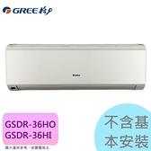【格力】3.6KW 5-7坪 R410A變頻冷暖一對一《GSDR-36HO/I》1級省電 壓縮機10年保固