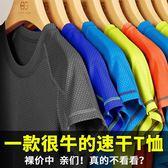 速乾衣男裝短袖寬鬆健身跑步衣 半袖女情侶裝體恤夏季大碼運動t恤 黛尼時尚精品