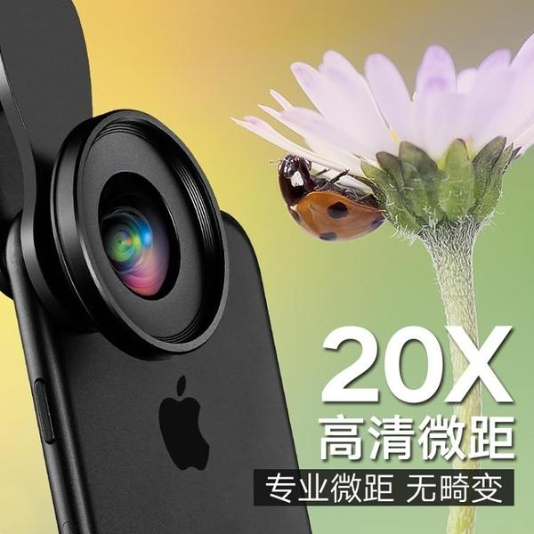 廣角鏡頭【20倍微距】微距鏡頭手機拍眼睛20倍單反微距照相神器jy