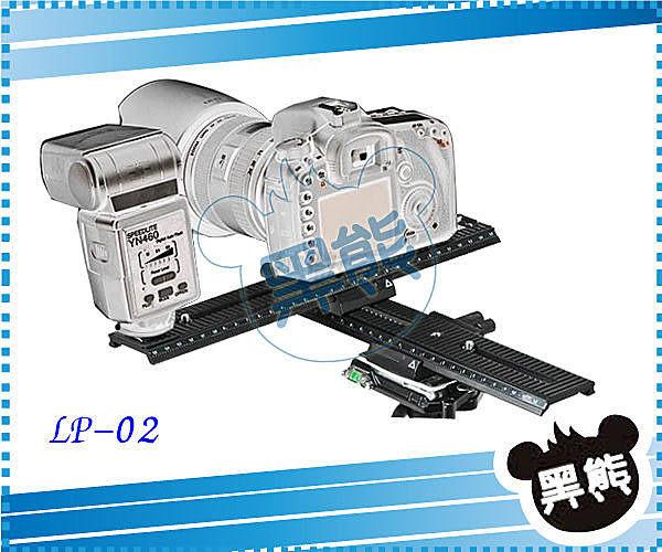 黑熊館 FOTOMATE LP-02 雙機作業 單向微距雲台 微距架 精密對焦 近拍對焦板