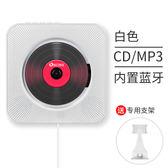 CD機 壁挂式藍牙CD播放器家用便攜DVD高清影碟機胎教英語學習複讀機vcd