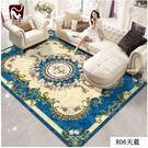 歐式客廳大地毯茶几墊沙發家用臥室滿鋪可機...