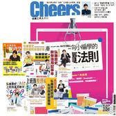 《Cheers快樂工作人雜誌》1年12期 贈 弘兼憲史的上班族基本功(全7書)