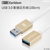 【加粗線徑】鋁合金 高速傳輸充電線 USB 3.0 延長線 1米 延長充電線 延長傳輸線