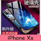 【萌萌噠】iPhone X Xs Max  網紅創意夢幻彩繪卡通保護殼 全包軟邊 鋼化玻璃背板 手機殼 掛繩