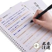日語字帖日本語手寫體凹槽字帖五十音日文字帖練字帖【君來佳選】