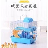 【附發票】 雙層鼠籠小城堡 倉鼠籠 鼠籠 黃金鼠 鼠兔 倉鼠籠子 鼠窩 鼠兔用品