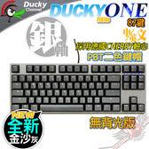[ PC PARTY ]  創傑 Ducky ONE PBT 87鍵 金沙灰 銀軸  機械式鍵盤