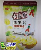 [COSCO代購] W119228 卡迪那 TABASCO 風味洋芋片 420 公克(6入裝)