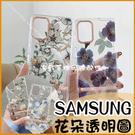 花朵藝術殼|三星 A51 4G A71 4G A51 5G A71 5G 透明殼 電鍍鏡頭圈 文青葉子 花朵 有掛繩孔