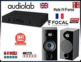 公司貨『法國製 FOCAL Chora 806 喇叭 + 英國 Audiolab 8300A 綜合擴大機』 一年保固