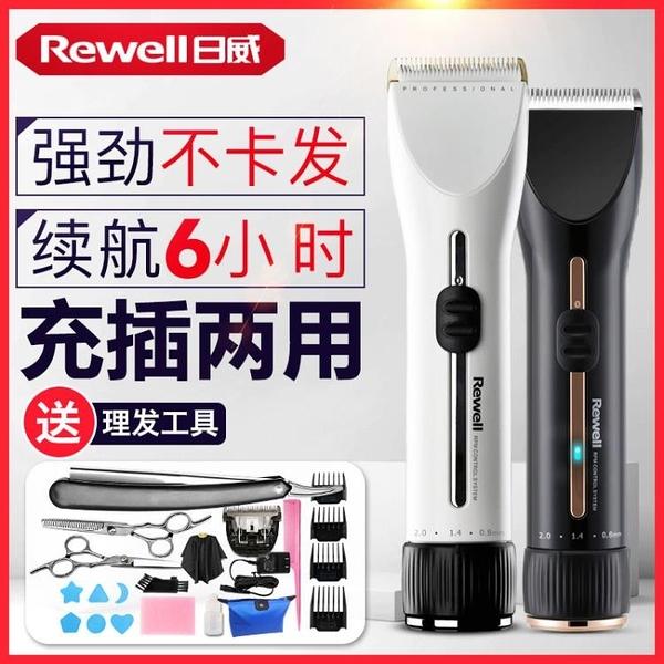 理髮器 日威F35充電式剃頭刀理發器成人推子專業電推剪發廊美發店家用