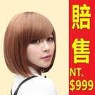 短假髮整頂假髮-日系氣質斜瀏海蓬鬆修臉女美髮用品8款66ag1【巴黎精品】