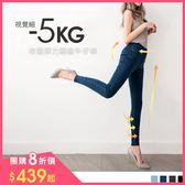 《BA4887-》3D立體塑型視覺顯瘦經典牛仔窄管褲 OB嚴選