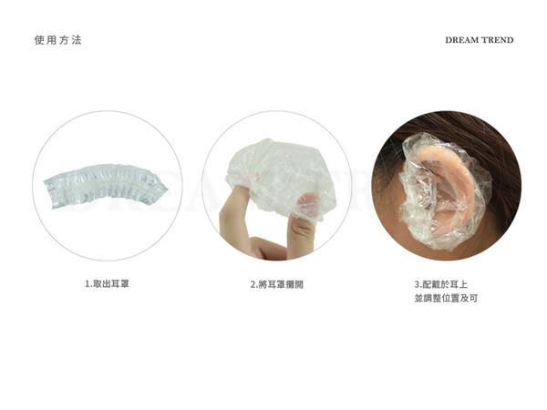 【DT髮品】新款 拋棄式耳罩 染/燙髮耳罩 (100入) 【0322128】