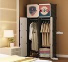 衣櫃  組裝收納櫃子組合塑料出租房臥室儲物家用兒童布藝衣櫥