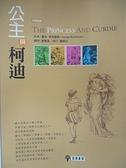 【書寶二手書T8/兒童文學_IDU】公主與柯迪_喬治.麥克唐納, 劉會梁