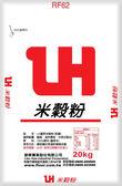 《聯華實業》LH蓬萊米穀粉/20kg【台灣在地蓬萊米】~保存期限至2018/12/25