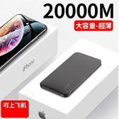 行動電源 迷你超薄20000M大容量移動電源超薄小巧便攜通用蘋果小米手機通用 低價促銷