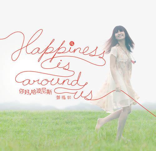 鄧福如 你好 哈波尼斯 普通版 CD (購潮8)