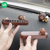 創意可愛布朗熊車載移車挪車電話牌汽車臨時停車牌號碼牌車用擺件 艾瑞斯「快速出貨」