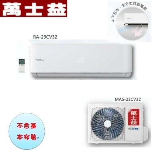 【萬士益冷氣】2.3KW 3-5坪 R32變頻單冷《MAS/RA-23CV32》4級節能 年耗電619全機3年保固
