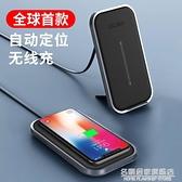 充電器p40pro手機mate30通用快充40rs車載立式小米10無限三星閃充一加8pro全自動感應 名購新品