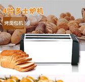 麵包機 110v多士爐烤面包機船用220v60hz吐司機【韓國時尚週】