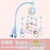 寶寶床鈴旋轉帶音樂搖鈴新生嬰兒床頭風鈴投影懸掛件早教益智玩具 NMS名購新品