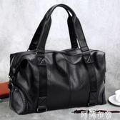 旅行包 旅行包男士手提包大容量旅游行李包短途商務出差單肩斜挎皮健身包 igo阿薩布魯