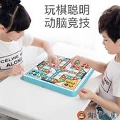 桌遊兒童飛行棋五子棋游戲象棋類蛇棋斗獸棋益智玩具【淘夢屋】